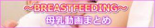 母乳動画まとめ~BREASTFEEDING